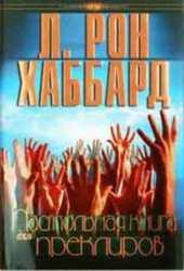 Настольная книга для преклиров. Автор Л. Рон Хаббард.