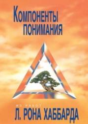 Компоненты понимания. Автор Л. Рон Хаббард.