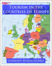 О развитии туризма в странах Европы